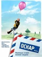 Оскар - Вистава