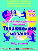 """Фестиваль """"Танцювальна мозаїка"""""""