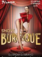 Burlesque show - вечірка