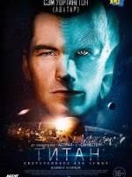 Фантастичний фільм «Титан»