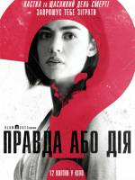 Фільм жахів «Правда або дія»