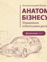 Конференція «Анатомія бізнесу»