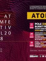 Фестиваль «Атом» 2018