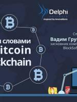 Meetup «Простими словами про Bitcoin та Blockchain»