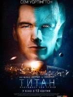 Титан - фантастика