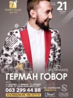 Showman Герман Говор