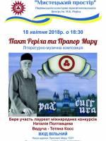 Літературно-музична композиція Пакт Реріха та Прапор Миру