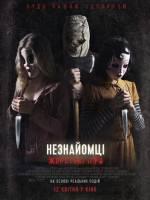 Фільм жахів Незнайомці: Жорстокі ігри