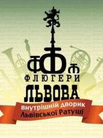 Флюгери Львова 2018 - міжнародний фестиваль