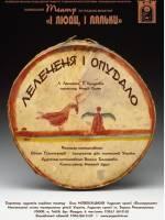 Лелеченя і Опудало - Вистава для дітей