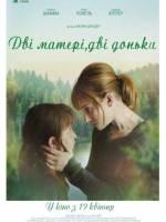Драма Дві матері, дві дочки