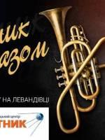 Супутник з джазом - лекція-концерт