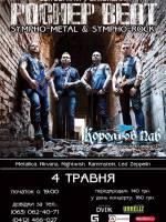 Концерт Pochep Beat в «Корольов Паб»