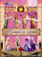 Лірична комедія «Принцеса на горошині»