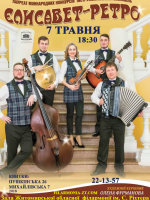 Концерт інструментального ансамблю «Єлисавет-Ретро»