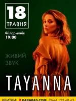 Tayanna у Хмельницькому
