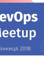 DevOps Meetup за участі закордонних експертів