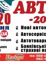 Спеціалізована виставка «Авто-2018»