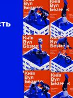 Безмежність Вулиць - Перший фестиваль урбан-культур