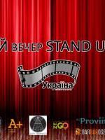 Великий вечір Stand Up комедії в кінотеатрі «Україна»