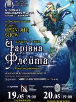 Моцарт. Опера Чарівна Флейта. Концертне виконання
