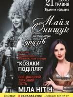 Ювілейний концерт Майї Онищук «Life»