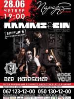 Группа der Herrsсher. Rammstein cover show