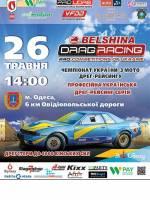 BELSHINA DRAGRACING PRO COMPETITIONS of UKRAINE