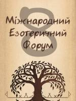 8 Міжнародний Езотеричний Форум