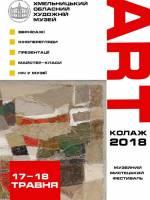 Музичний мистецький фестиваль АRT колаж 2018