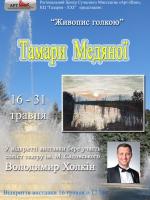 """Персональна виставка Тамари Медяної """"Живопис голкою"""""""