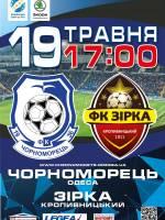 Черноморец Одесса - Звезда Кропивницкий