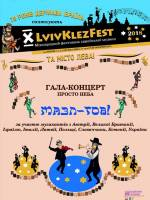 Lviv Klez Fest - Фестиваль єврейської музики