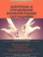"""Мастер класс """"Контроль и управления конфликтными ситуациями"""""""