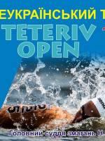 ІІІ Всеукраїнський турнір «TETERIV OPEN»
