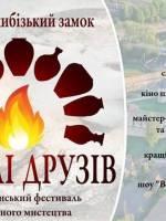 II всеукраїнський фестиваль гончарства У колі друзів