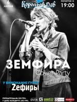 Zemfira. Cover party в «Корольов Пабі»