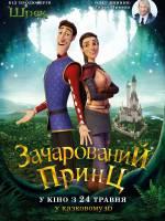 """Комедійна анімація """"Зачарований принц"""" у 3D"""