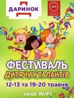 Другий уїк-енд Фестивалю дитячих талантів