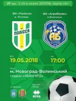 ФК «Полісся» - ФК «Агробізнес»