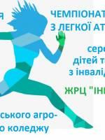 Чемпіонат області з легкої атлетики серед людей з інвалідністю