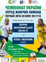 Жіночий футбол: «Полісся» - «Атекс-Оболонь»