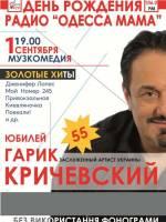 Гарик Кричевский Юбилейный тур