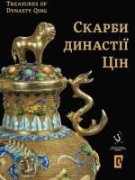 Скарби династії Цін - виставка
