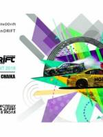 United Drift Challenge - автошоу