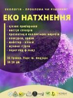 Фестиваль «Еко натхнення»