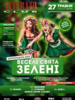 Веселі Зелені свята - вечірка