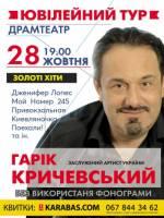 Концерт Гаріка Кричевського