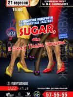 Мюзикл «Sugar, або В ДЖАЗІ ТІЛЬКИ ДІВЧАТА!» на VINNYTSIA JAZZFEST-2018