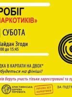 Велопробіг «Україна без наркотиків»